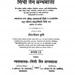 Sindhi Jain Granthmala  by जिन विजय मुनि - Jin Vijay Muni