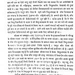 Sindu Sabhyta Ka Aadi Kendar Hadpa by आचार्य श्री रामलालजी - Aacharya Shri Ramlalji