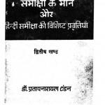 Smiksha Ke Man Aur Hindi Smiksha Ki Vishisht Pravttiyan - Part 2 by प्रतापनारायण टंडन - Pratapnarayan Tandan