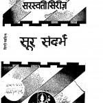 Soor Sandarbh by नन्ददुलारे वाजपेयी - Nand Dulare Bajpai