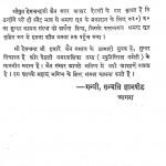 Sraman Sutra by मंत्री - Mantri