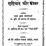 Srastivad Aur Ishvar by भारत भूषण - Bharat Bhushan