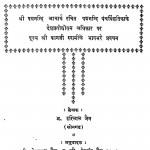 Sravak Dharmprakash by ब्र. हरिलाल जैन - Bra. Harilal Jain