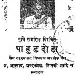 Sri Dass Chaware Digmbar Jain Granth by रामसिंह - Ramsingh