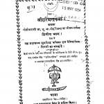 Sri Harischandra Kala by रामप्रसाद - Ramprasad