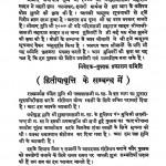Sri Jain Siddhant Bol Sangrah - Bhag- 7 by भैरोंदान सेठिया - Bhairon Sethiya