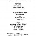 Sri Jain Siddhant Bol Sangrah Satva Bhag by हंसराज बच्छराज नाहटा - Hansraj Bachchharaj Nahata