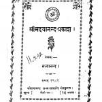 Sri Madyanand Prakash by स्वामी सत्यानन्द जी महाराज - Swami Satyanand Ji Maharaj