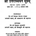 Sri Utaradhyayan Sutram Vol 1 (2003) Mlj by आत्माराम जी महाराज - Aatnaram Ji Maharajशिवमुनि जी महाराज - Shivmuni Ji Maharaj