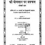 Sri Yogsaar Par Pravchan - Vol 5 by कमलकुमार जैन शास्त्री - Kamalkumar Jain Shastriशान्तिमती माताजी - Shantimati Mataji