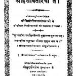 Srihansawataarcharit by पं. किशोरीलाल गोस्वामी - Pt. Kishorilal Goswami