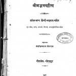 Srimadbhagvadgita by शंकरभाष्य -Shankarbhashy