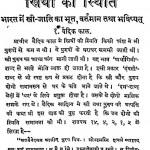 Stiriyo Ki Sthiti by श्रीमती चन्द्रावती - Shrimati Chandrawati