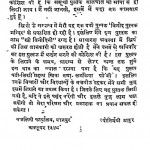 Stri Vinodini by श्रीमती ज्योतिर्मयी ठाकुर - Shrimati Jyotirmayi Thakur