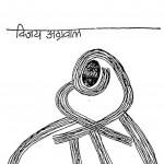 Subah Kuch Shaam Kuch by विजय अग्रवाल - Vijay Agrawal