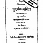 Sudarshan - Charit by उदयलाल काशलीवाल - Udaylal Kashliwal