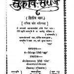 Sukabi - Saroj  Bhag - 2 by गौरीशंकर द्विवेदी - Gaurishankar Dwivedi