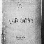 Sukavi Sankeertan by दुलारेलाल भार्गव - Dularelal Bhargav