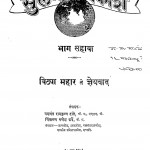 Sulabh Vishvakosh Bhag - 7 by यशवंत रामकृष्ण दाते - Yashwant Ramkrishna Daate