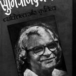 Sumitra Nandan Pant Vyaktititva And Krititva by डॉ रामजी पाण्डेय - Dr. Ramji Pandey
