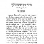 Sumitranandan Pant by नगेन्द्र - Nagendra
