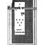 Sumke Ghar Dhoom(1988) by पं रूपनारायण पांडेय - Pt Roopnarayan Pandey