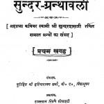 Sundar Granthawali by सुन्दरदास जी -Sundardas Jiहरिनारायण शर्मा - Harinarayan Sharma