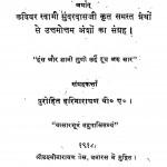 Sundarsaar  by हरिनारायण - Harinarayan