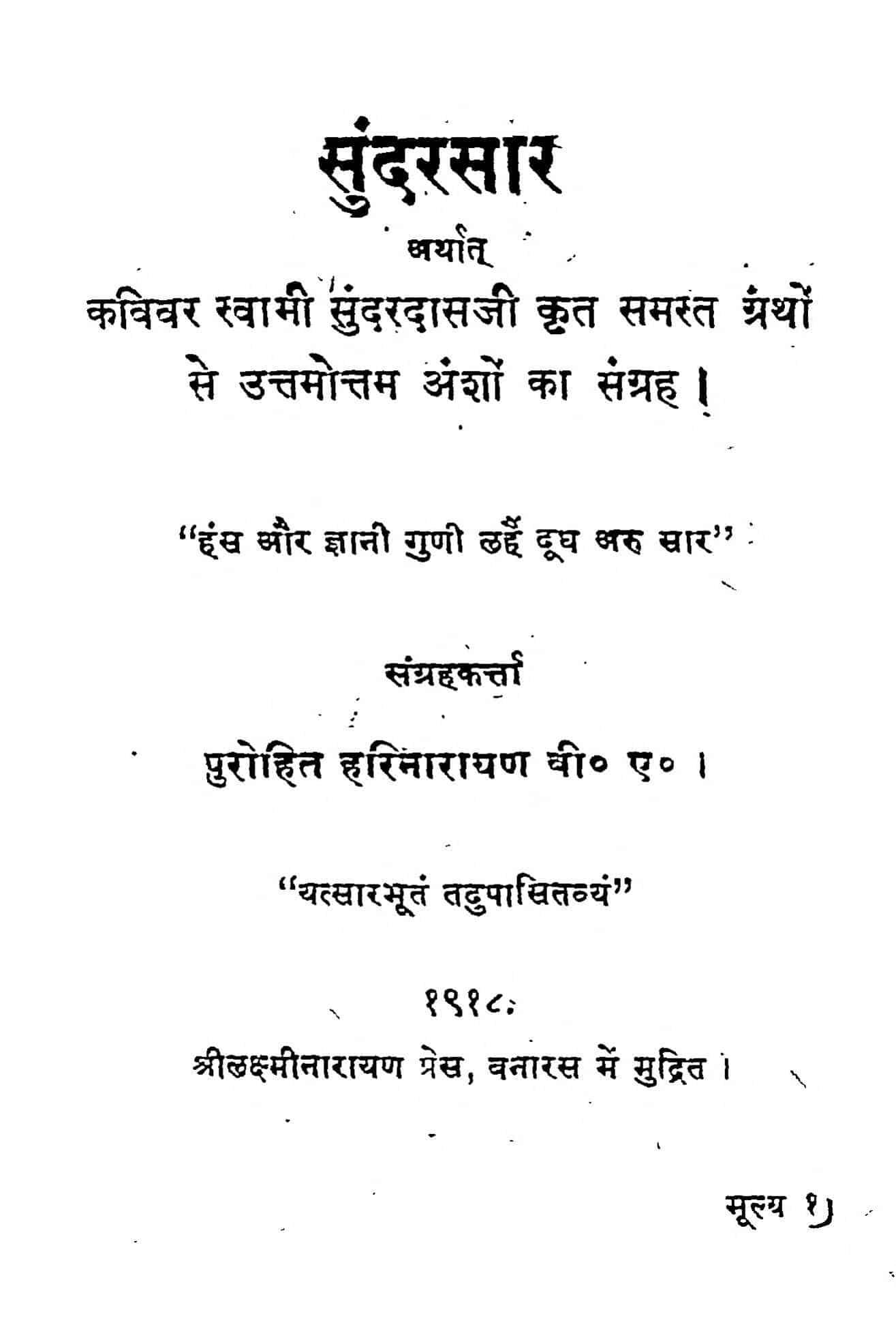Book Image : सुंदरसार  - Sundarsaar
