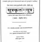 Sutrakritangasutra Bhag - 1-2  by ब्रजलाल जी महाराज - Brajalal Ji Maharaj