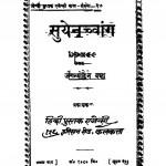 Suyenchavang by जगन्मोहन वर्मा - Jaganmohan Verma