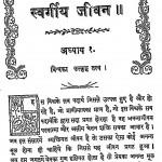 Svargiyajivan by सुख संपत्तिराय भण्डारी-Sukh Sampattiray Bhandari