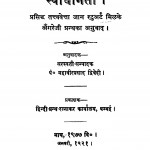 Swadhinta by महावीर प्रसाद द्विवेदी - Mahaveer Prasad Dwivedi