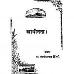 Swadhinta by महावीर प्रसाद द्विवेदी - Mahavir Prasad Dwivedi