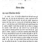 Swadhinta Ki Chunaoti by शान्तिप्रसाद वर्मा - Shantiprasad Verma