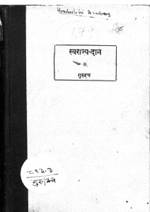 Swarajya Dan by गुरुदत्त - Gurudutt