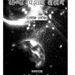 Swatantrata Perverti Hindi Vigyan Lekhan (1950-1970) by डॉ विष्णुदत्त शर्मा - Dr. Vishnudatt Sharmaडॉ शिवगोपाल मिश्र - Dr. Shiv Gopal Mishra