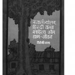 Swatantrayotar Hindi Katha Sahitya Or Gram Jivan by विवेकी राय - Viveki Ray