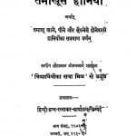 Tamakhuse Haniya by छोटालाल जीवनलाल शाह - Chhotalal Jeevanlal Shah