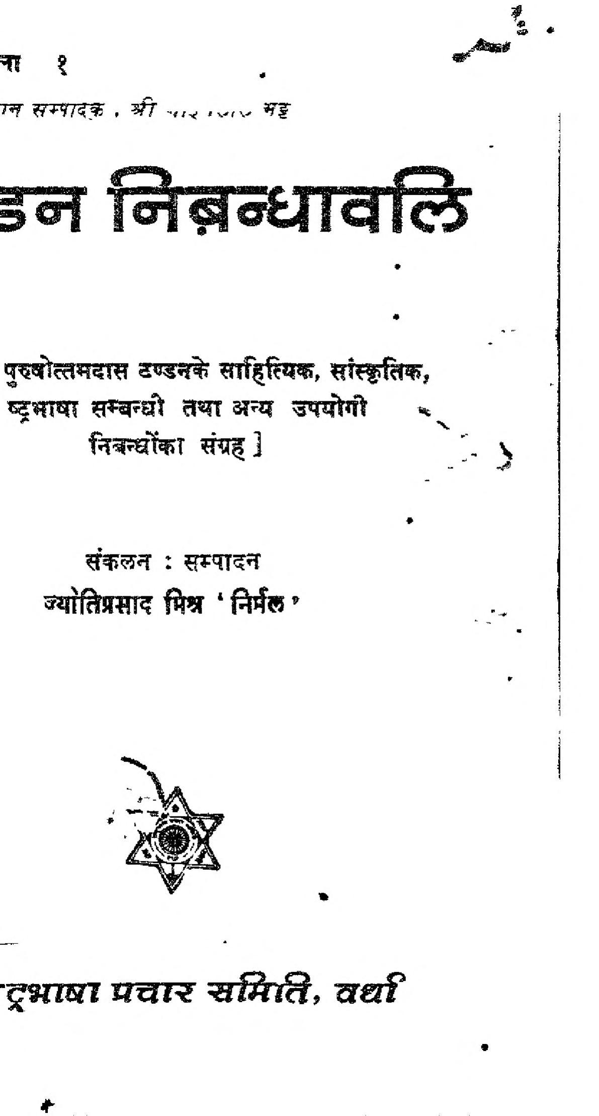 Book Image : टंडन निबन्धावलि  - Tandon Nibandhavali