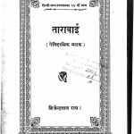 Tara Bai Ek Etihasik Natak by द्विजेन्द्रलाल राय - Dwijendralal Ray