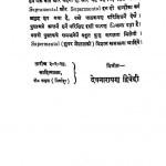 Tarun Bharat by देवनारायण द्विवेदी - Devnarayan Dwivedi