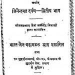 Tattvamala Bhag-2 by शीतलप्रसादजी - Sheetalprasadji