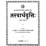 Tatvarthavriti  by आर्यिका जिनमती माताजी - Aaryika Jinmati Mataji