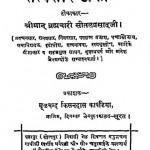 Tatvasar - Teeka by श्रीमान ब्रह्मचारी सीतल प्रसाद - Shriman Bramhchari Seetalprasad