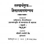Tatwarth Sutr Jainagam Samanway by आत्माराम जी महाराज - Aatnaram Ji Maharaj