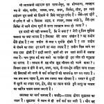 Tatwarthdeepika Bhag 1 by ब्रह्मचारी सीतल प्रसाद - Brahmachari Sital Prasad