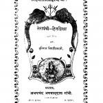 Tera Panthee Hitashiksha by मुनि विद्याविजय - Muni Vidyavijay