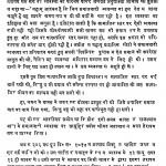 Terapanth Maryada Or Vyavastha by मधुकर मुनि -Madhukar Muni