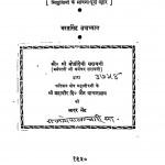 Theri Gathayen by डॉ. भरतसिंह उपाध्याय - Dr. Bharatsingh Upadhyay